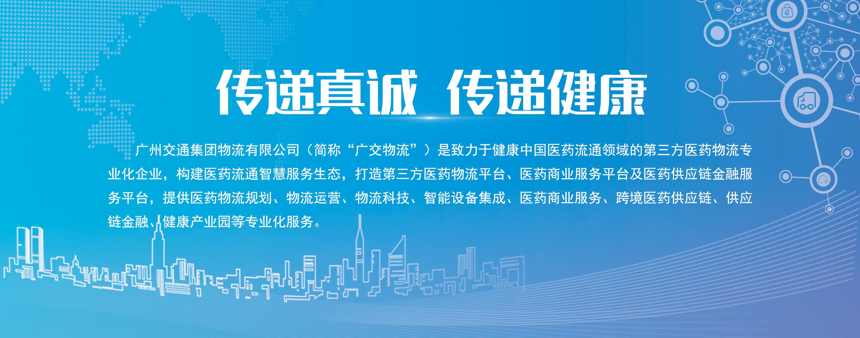 首页,广州交通集团物流有限公司